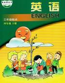四年级下英语课本(辽宁师大版)