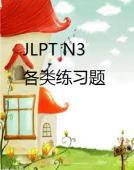 JLPT日本语能力考N3各类练