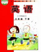 六年级下英语课本(外研三年起)