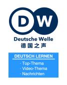 跟着德国之声学习德语