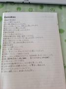 【N1小分队】33 34课单词   34语法