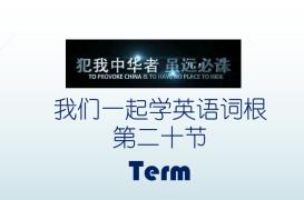 【我们一起学英语词根】第二十节:Term