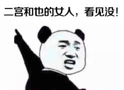 【今日微话题】起个日文名你要叫个啥?(必随夫姓!)