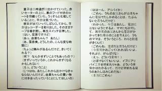 夜读东野圭吾之《秘密》第六夜