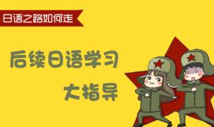 【限时|学习大指导】日语学习还怕什么?