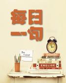 【菊花老师小课堂】每日一句