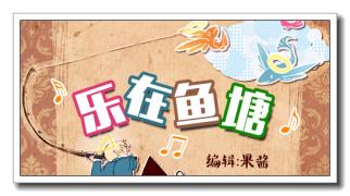 【乐(yue)在鱼塘】暑期音乐大放送第二弹——罪恶王冠专题