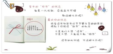 【悦换阅快乐】第二届社团换书活动