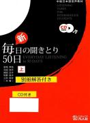 《新每日听取50日》文本+MP3[PDF格式]