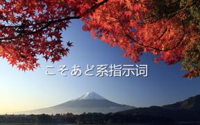 こそあど系指示词——from新编日语1(修订版)