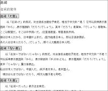 沙龙国际语法N5至N3总结[DOC格式]