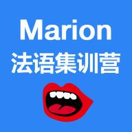 Marion法语集训营