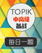 TOPIKⅡ备战每日一题