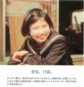 【日文原版小说】《一公升的眼泪》——木藤亚也