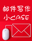 邮件写作小Case