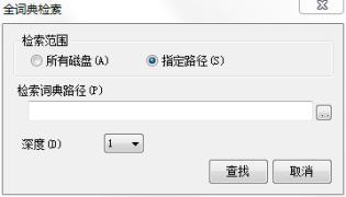 Ebwin本地日语辞典大全集