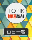 TOPIKⅠ备战每日一题