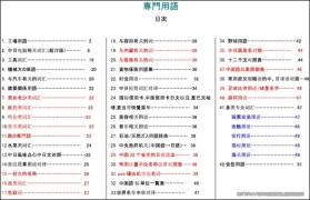 各行业日语词汇大全[PDF格式]