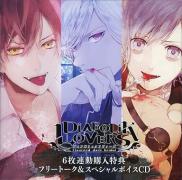 广播剧:DIABOLIK LOVERS フリートーク&スペシャルボイスCD[MP3格式]
