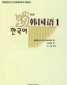 首尔韩国语