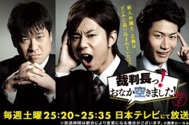 好看的日剧下载:《审判长!肚子饿了》(更新至06集/中文字幕)2013年秋季