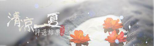 【清凉一夏】评选结果暨获奖名单公布
