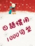 沪江日语原创:日语惯用1000句型[CHM格式]