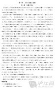 日本国家概况汇编(全日文学习资料)[PDF格式]