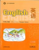 初三上册(牛津上海版)