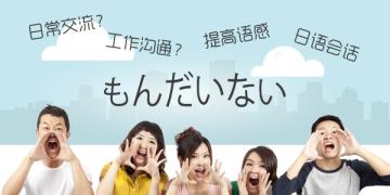 地道商务日语会话