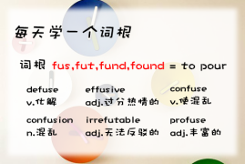 词根 fus,fut,fund,found = to pour(倾倒)