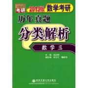 数学考研历年真题分类解析(包括1987—2012数一至数四真题)