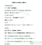 日语听力,日本语达人之道(mp3+文本)[PDF格式]