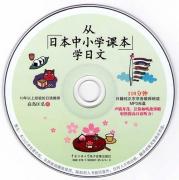 《从日本中小学课本学日文》(文本+MP3)