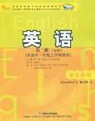 高中英语必修二(外研社)