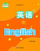 初一上英语课本(苏教版)