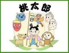 [日语论文范文]桃太郎の伝説についての研究