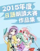 2015沪江日语朗读大赛作品集