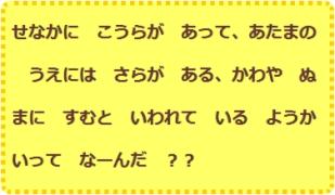 【N5】【猜谜语学单词】066