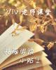 【名师专栏】托福阅读小贴士