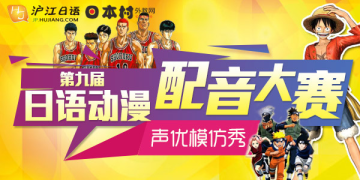 (已结束)日本村杯・沪江沙龙国际第九届沙龙国际动漫配音大赛  日本声优成田剑倾力加盟!