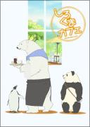 ★好看的动漫下载★《白熊咖啡厅》(中日双语字幕)