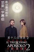 意大利宗教科幻剧《第十三位使徒》