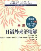 常用日语外来语精解[PDF格式]