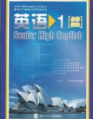 高中英语必修一(北师大版)
