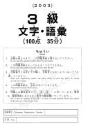 2003年日语能力考试3级(N3)真题及答案