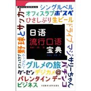 《日语口语流行宝典》(配套音频)[MP3格式]