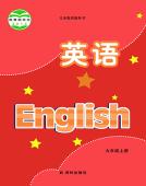 初三上英语课本(苏教版)