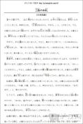 日本民间故事选集[PDF格式]