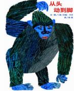 【原版读物分享】童书绘本(艾瑞•卡尔 Eric Carle)(含相关绘本资源下载)